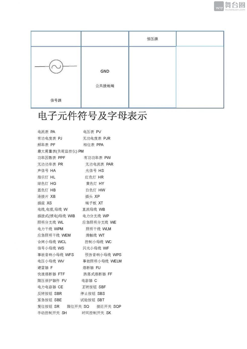 电子元件符号大全_页面_07.jpg