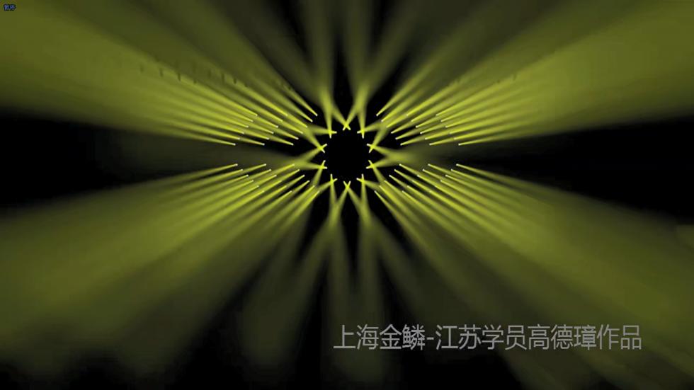 作品展示丨金鳞灯光培训江苏学员高德璋灯光秀作品!