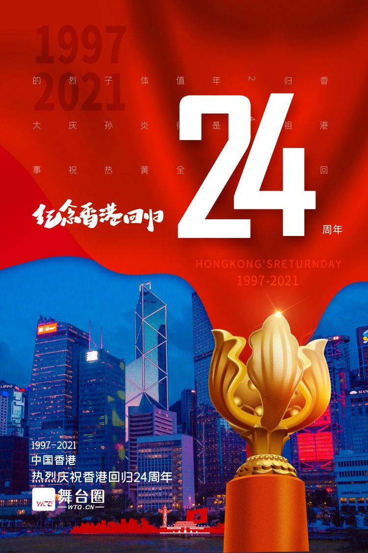 热烈祝贺中国共产党成立100周年暨香港回归24周年