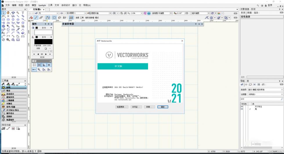 灯光舞美设计利器-Vectorworks2021中文特别版
