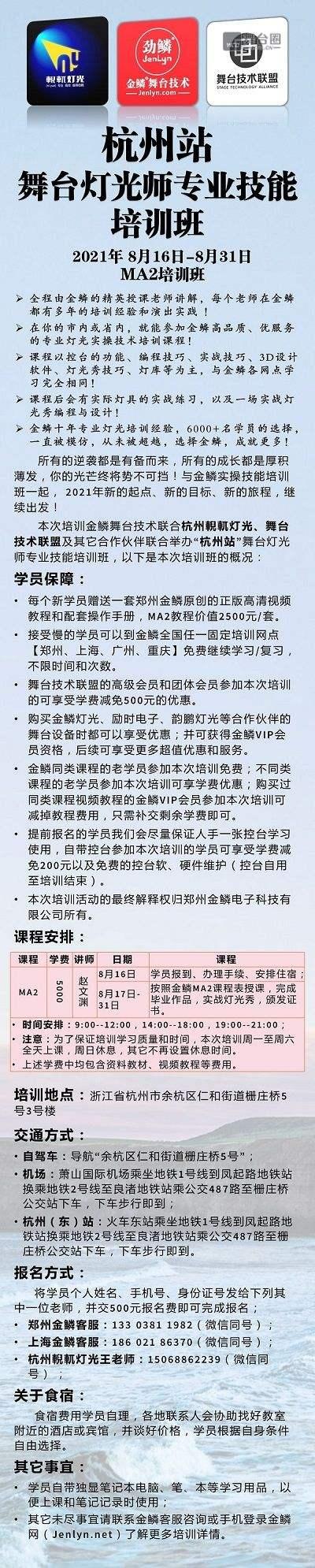 20210816杭州22.jpg