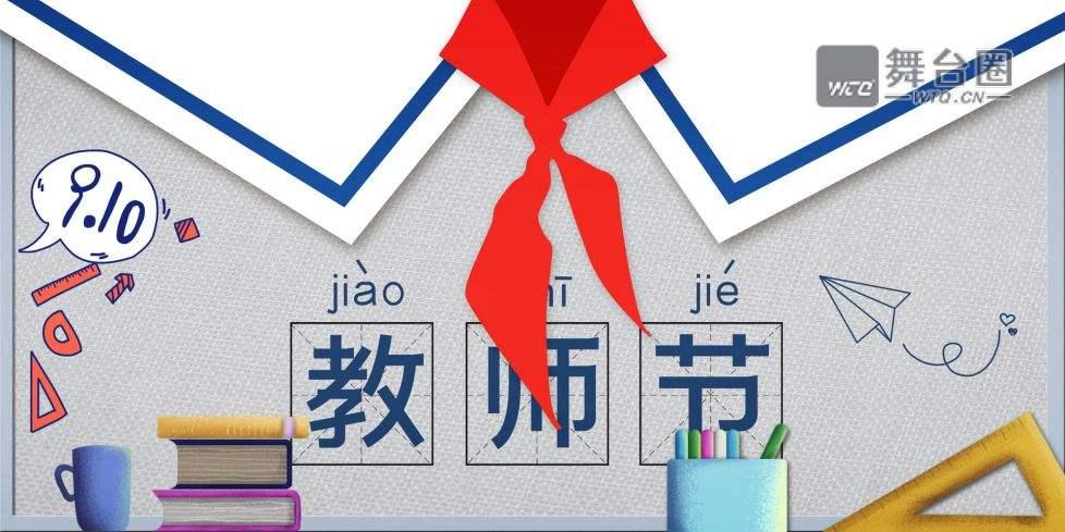 摄图网_401962458_banner_教师节背景(非企业商用).jpg