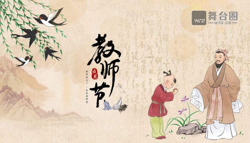 摄图网_401962452_banner_感恩教师节(非企业商用) (1).jpg